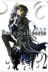 PandoraHearts 2巻 (デジタル版Gファンタジーコミックス) Kindle版