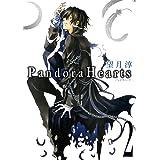 PandoraHearts 2巻 (デジタル版Gファンタジーコミックス)