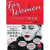 英語だって日本語みたいに楽しくしゃべりたい リアルライフ英会話 for Women