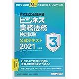 ビジネス実務法務検定試験Ⓡ3級公式テキスト〈2021年度版〉