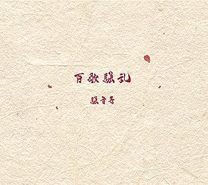百歌騒乱 [RAGG-021]