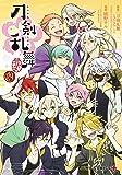 『刀剣乱舞-花丸-』 4 (ジャンプコミックス)