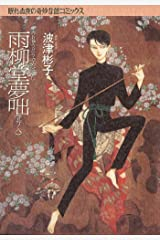 雨柳堂夢咄(8) (Nemuki+コミックス) Kindle版