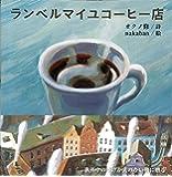 ランベルマイユコーヒー店 (ちいさいミシマ社)