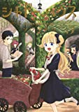 シャドーハウス 3 (ヤングジャンプコミックス)
