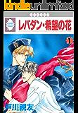 レバダン・希望の花(1) (冬水社・いち*ラキコミックス)
