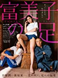 TANIZAKI TRIBUTE 富美子の足の写真