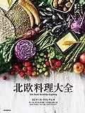 北欧料理大全: 家庭料理、伝統料理の調理技術から食材、食文化まで。本場のレシピ101