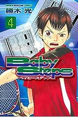 ベイビーステップ(4) (週刊少年マガジンコミックス) Kindle版