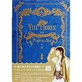 「堀江由衣をめぐる冒険IV~パイレーツ・オブ・ユイ 3013~」DVD