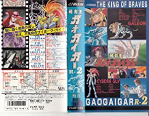 勇者王ガオガイガーR-2 [VHS]