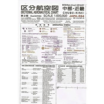 JAPA-504 中部・近畿(第2版):区分航空図