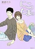 にこたま(5) (モーニングコミックス)