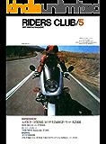 RIDERS CLUB (ライダースクラブ)1982年5月号 No.47[雑誌]