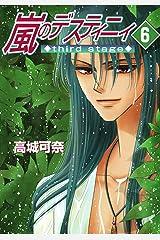 嵐のデスティニィ third stage(6) (朝日コミックス) Kindle版