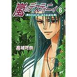 嵐のデスティニィ third stage(6) (朝日コミックス)