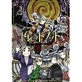 ドレッドノット(2) (アフタヌーンコミックス)