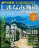 瀬戸の島旅 しまなみ海道+17島めぐり