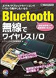 Bluetooth無線でワイヤレスI/O: スマホ/タブレットやパソコンでいろいろ動かしたいなら (ハードウェア・セレクション)