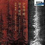 伊福部昭:管絃樂の爲の音詩「寒帯林」深井史郎:カンタータ「平和への祈り」