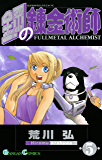 鋼の錬金術師 5巻 (デジタル版ガンガンコミックス)