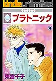 プラトニック(4)<完結> (冬水社・いち*ラキコミックス)