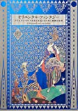 オリエンタル・ファンタジー -アラビアン・ナイトのおとぎ話ときらめく装飾の世界-