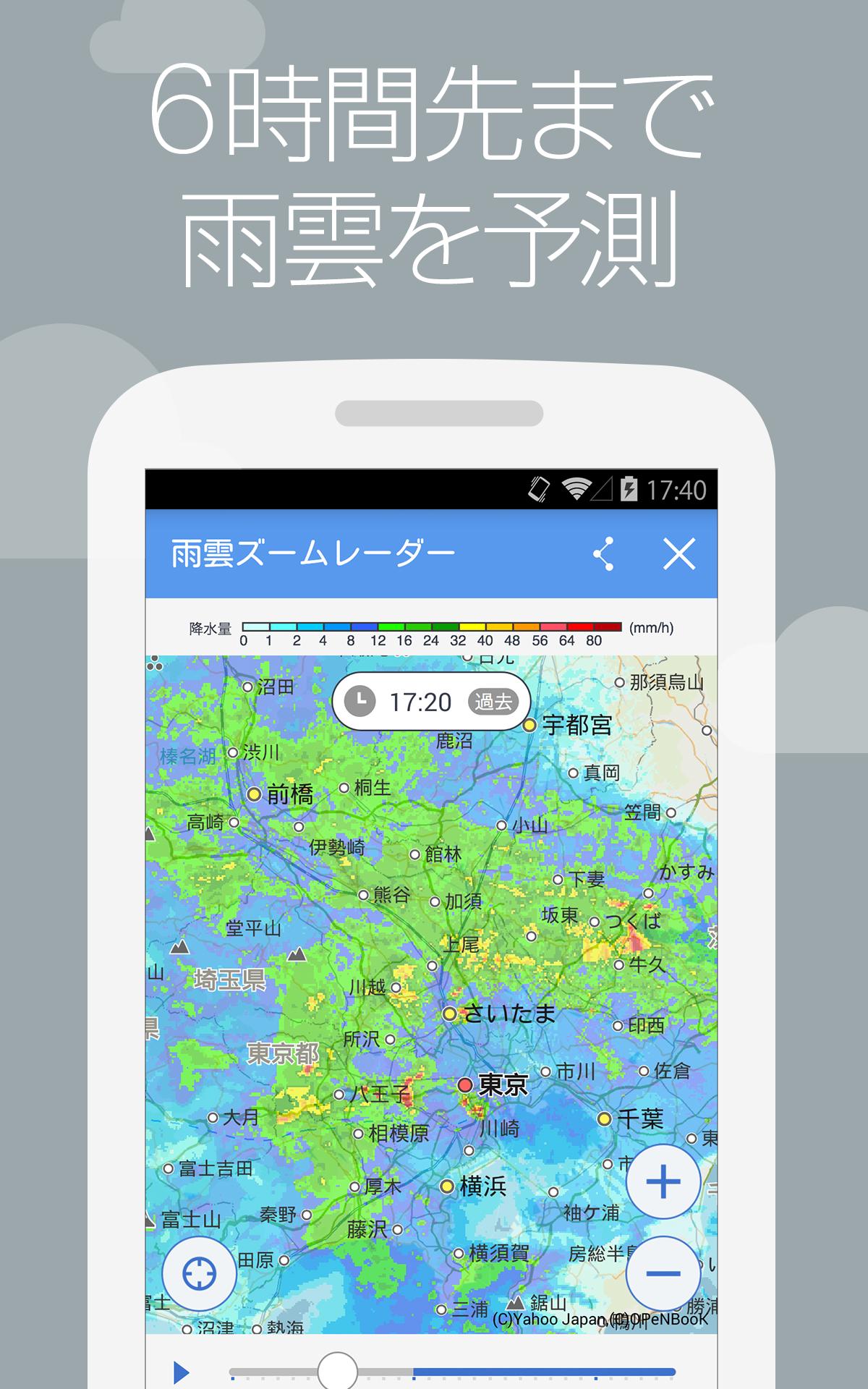 『Yahoo!天気 雨雲の接近や台風の進路がわかる無料の気象予報・情報アプリ』の3枚目の画像