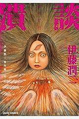 伊藤潤二傑作集(11) 潰談 (朝日コミックス) Kindle版