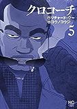 クロコーチ 5