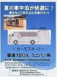 車中泊の蚊帳 車を丸ごと包み込む虫除けネット 大型1BOX用