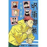 呪術廻戦 逝く夏と還る秋 (JUMP j BOOKS)