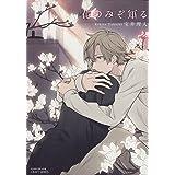 花のみぞ知る 2 (ミリオンコミックス CRAFTシリーズ48)