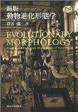 新版 動物進化形態学 (Natural History)