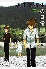 男子高校生の日常 4巻 (デジタル版ガンガンコミックスONLINE) Kindle版