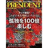 PRESIDENT(プレジデント)2019年11/29号(孤独を100倍楽しむ)