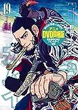 ゴールデンカムイ 19 アニメDVD同梱版 (ヤングジャンプコミックス)
