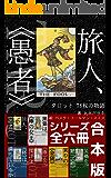(合本版)旅人、《愚者》: タロット 78枚の物語 (魔女のアルカナ文庫)
