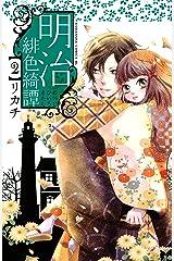 明治緋色綺譚(2) (BE・LOVEコミックス) Kindle版