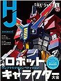 月刊ホビージャパン2018年9月号