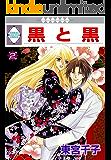 黒と黒(2) (冬水社・いち*ラキコミックス)
