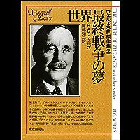 世界最終戦争の夢 ウェルズSF傑作集