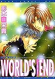 DEAR MYSELF2 WORLD'S END (ディアプラス・コミックス)