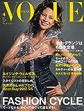 VOGUE JAPAN(ヴォーグジャパン) 2018年 04月号