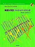 基本リズムとスケールを学ぶ マリンバ、シロフォン、ヴァイブラフォン 鍵盤打楽器 ベーシック・メソッド【CD付】