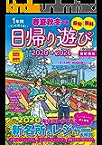 春夏秋冬ぴあ 日帰り遊び首都圏版2020-2021