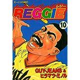 REGGIE(10) (モーニングコミックス)