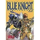 青の騎士ベルゼルガ物語 BLUE KNIGHT (ホビージャパンMOOK)