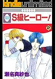 S級ヒーロー!(2) (冬水社・いち*ラキコミックス)