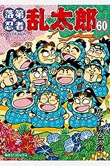落第忍者乱太郎(60) (あさひコミックス) Kindle版